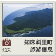 Shiretoko tourism information